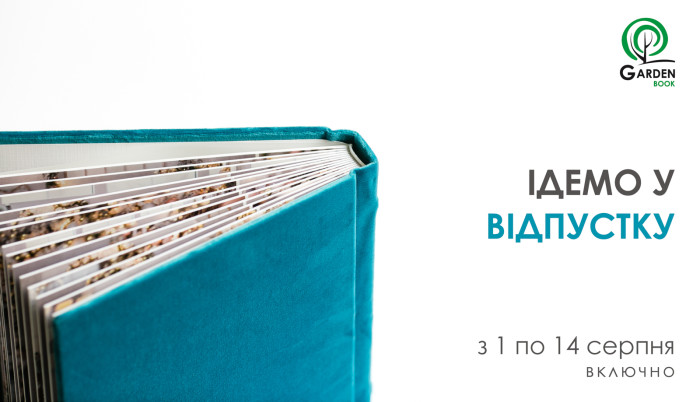 GARDEN BOOK выдпустка2-01